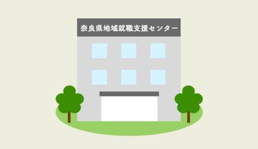 奈良県地域就職支援センター