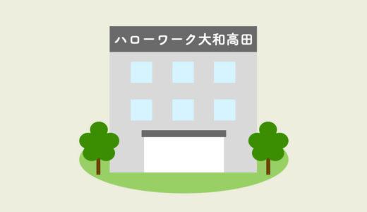 ハローワーク大和高田