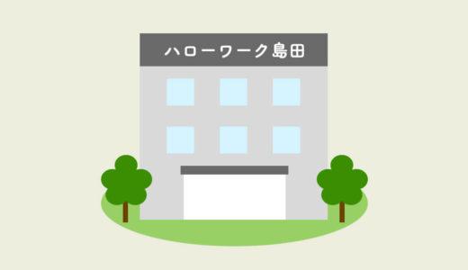 ハローワーク島田