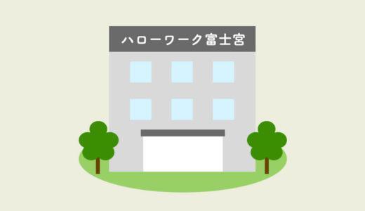 ハローワーク富士宮
