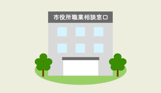 ハローワーク鳥取市役所職業相談窓口