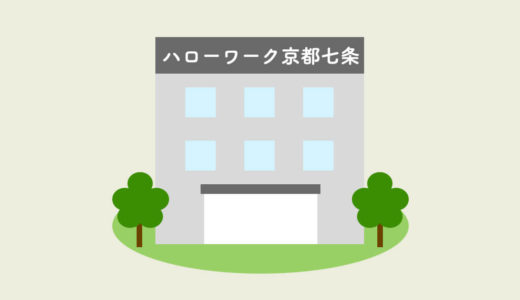 ハローワーク京都七条