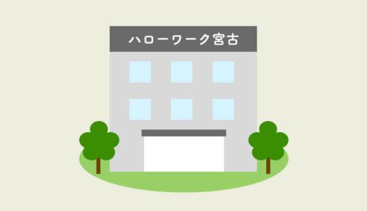 ハローワーク宮古(沖縄)