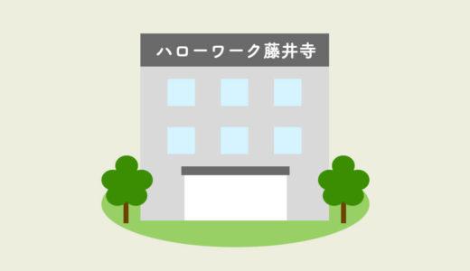 ハローワーク藤井寺