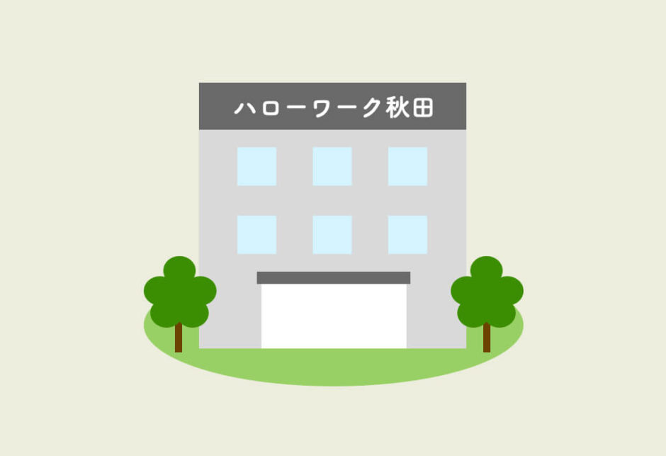 ハローワーク 秋田
