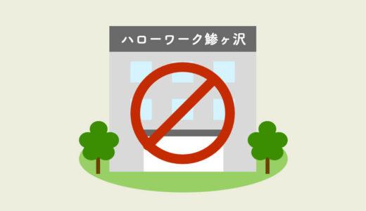 ハローワーク鯵ヶ沢