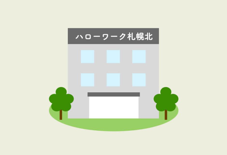 ハローワーク 札幌 北