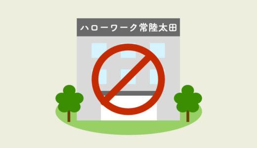 ハローワーク常陸太田
