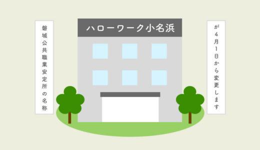 ハローワーク磐城の名称がハローワーク小名浜に変更になります。