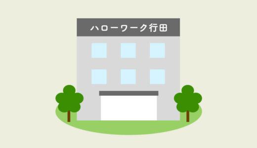 ハローワーク行田
