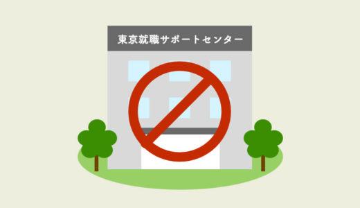 東京就職サポートセンター
