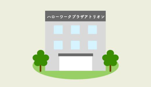 ハローワークプラザアトリオン(秋田)
