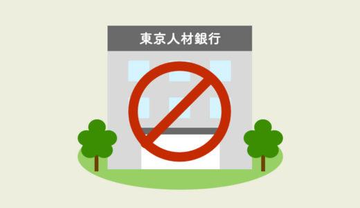 東京人材銀行