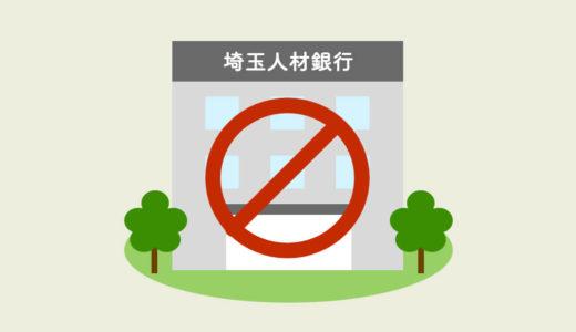 埼玉人材銀行