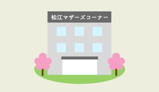 ハローワーク松江マザーズコーナー