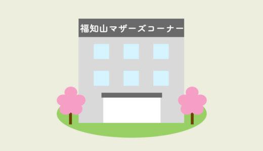 ハローワーク福知山マザーズコーナー