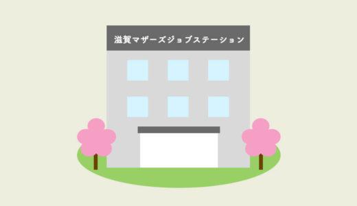 滋賀マザーズジョブステーション
