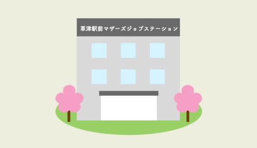 草津駅前マザーズジョブステーション