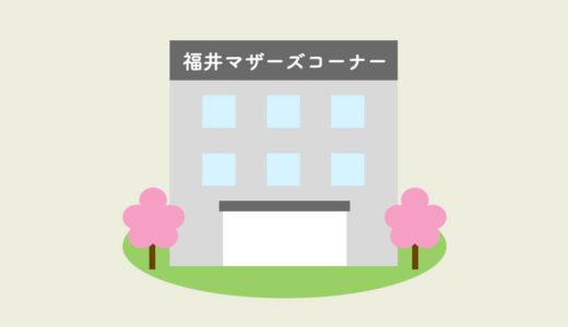 ハローワーク福井マザーズコーナー