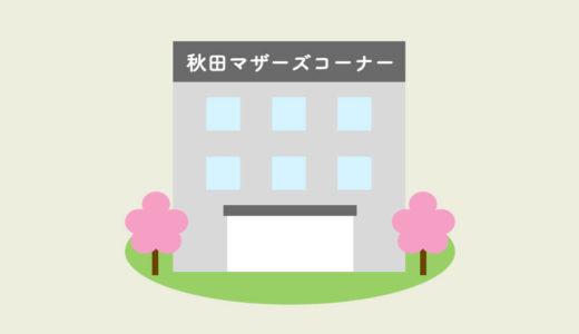 ハローワーク秋田マザーズコーナー