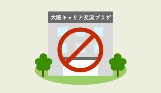 大阪キャリア交流プラザ