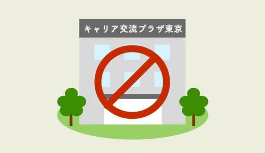 キャリア交流プラザ東京