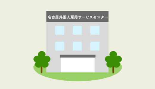 名古屋外国人雇用サービスセンター