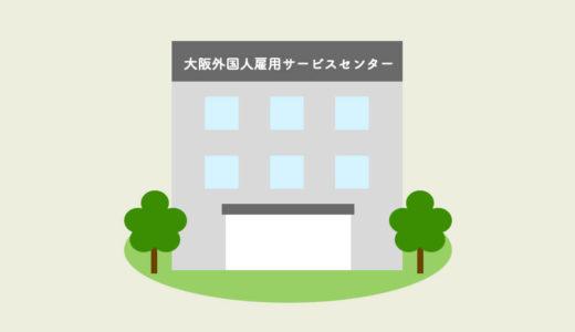 大阪外国人雇用サービスセンター