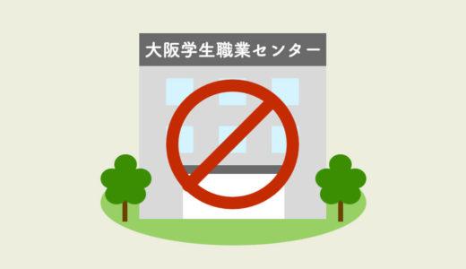 大阪学生職業センター