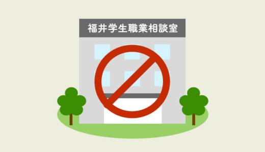 福井学生職業相談室