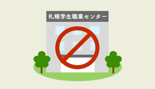 札幌学生職業センター