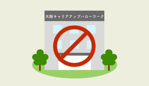 大阪キャリアアップハローワーク