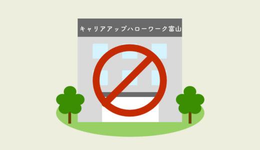 キャリアアップハローワーク富山