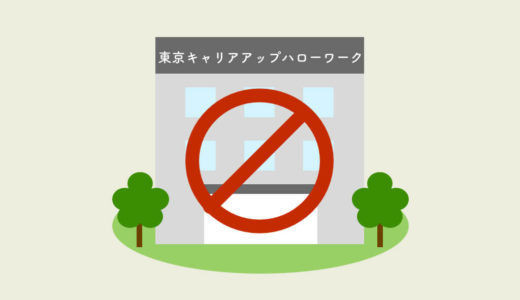 東京キャリアアップハローワーク