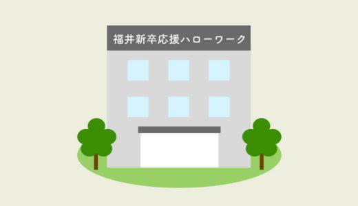 福井 新卒応援ハローワーク(本庁舎)