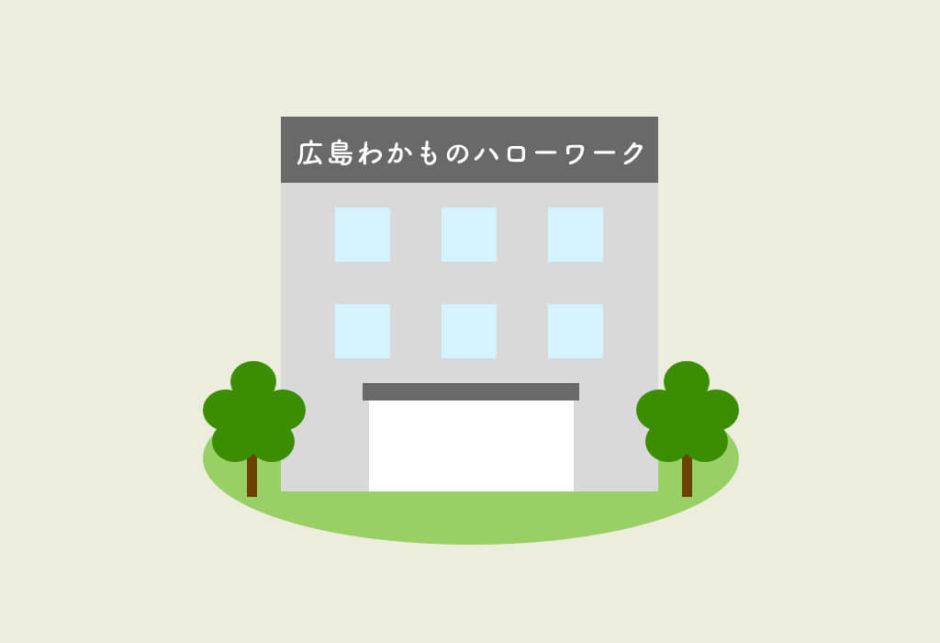 ハローワーク わか 広島 もの