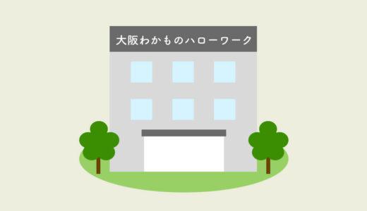 大阪わかものハローワーク