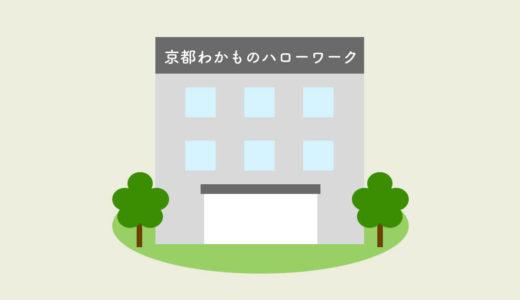 京都わかものハローワーク
