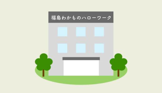 福島わかものハローワーク
