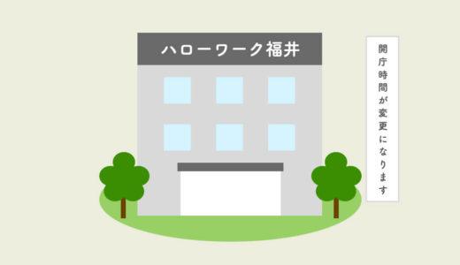 ハローワーク福井の開庁時間が変更