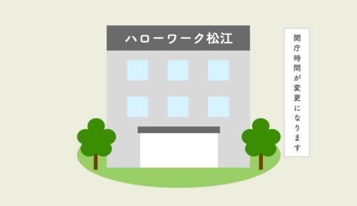 ハローワーク松江の開庁時間が変更