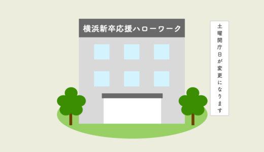 横浜新卒応援ハローワークの土曜開庁日が変更