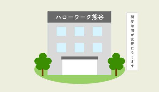 ハローワーク熊谷の開庁時間が変更