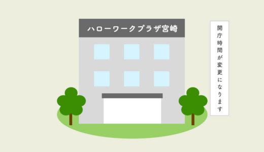 ハローワークプラザ宮崎の開庁時間が変更