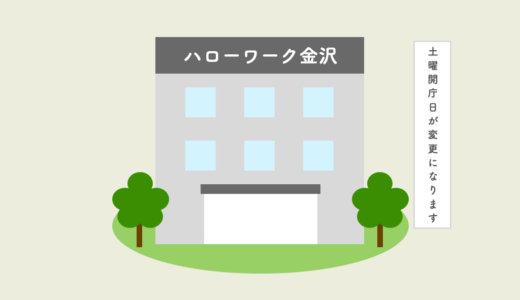 ハローワーク金沢の土曜開庁日が変更