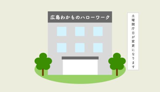 広島わかものハローワークの土曜開庁日が変更