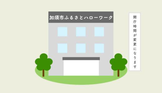 加須市ふるさとハローワークの開庁時間が変更