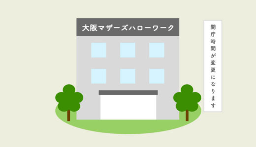 大阪マザーズハローワークの開庁時間が変更