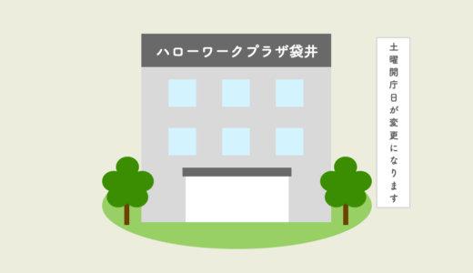 ハローワークプラザ袋井の土曜開庁日が変更