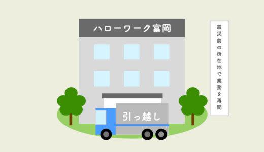 ハローワーク富岡(福島)が震災前の所在地で業務再開